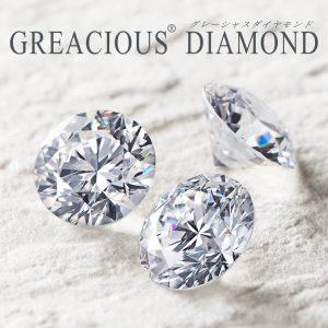 最高の輝きを放つグレーシャスダイヤモンド