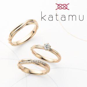 カタムの縁 結婚指輪と婚約指輪