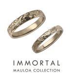 鍛造結婚指輪イモータル マウロア スクロール