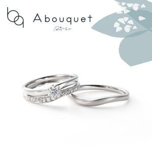 アブーケ,ウェーブタイプの婚約指輪と結婚指輪のセット,重ねづけもできます