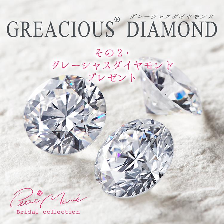 プチマリエ期間限定キャンペーン,グレーシャスダイヤモンド