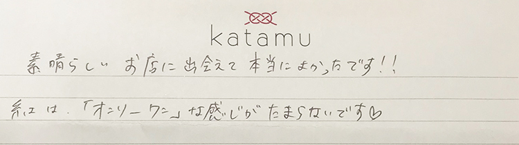 katamu,お客様の声,R様とY様からの直筆メッセージ