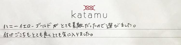 katamu,お客様の声,Y様とM様からの直筆メッセージ
